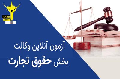 آزمون چهارگزینه ای آنلاین وکالت بخش حقوق تجارت سال 91