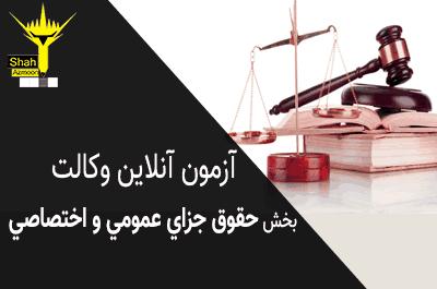 تست آنلاین بخش حقوق جزاي عمومي و اختصاصي وکالت سال 83