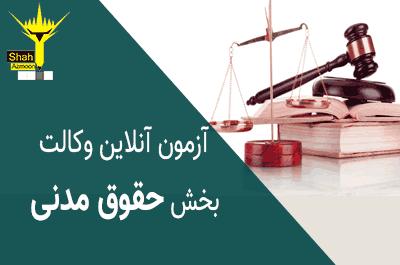 سوال آنلاین بخش حقوق مدنی وکالت سال 87 (اتحادیه کانون وکلای دادگستری)
