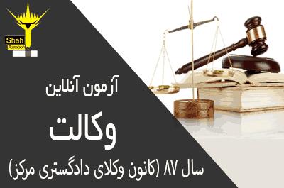 آزمون وکالت تستی آنلاین بهمن 1387 (کانون وکلای دادگستری مرکز)