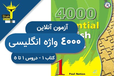 آزمون آنلاین 4000 کلمه انگلیسی کتاب اول - دروس 1 تا 5