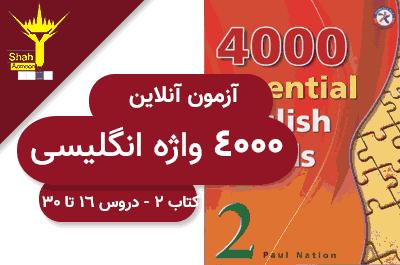 آزمون تستی کتاب 4000 واژه کتاب دوم - دروس 16 تا 30