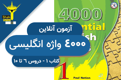 آزمون آنلاین 4000 واژه انگلیسی کتاب اول - دروس 6 تا 10