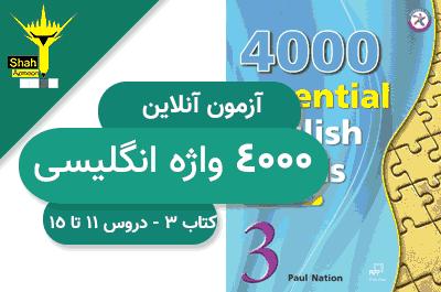 آزمون چهارگزینه ای کتاب 4000 کلمه انگلیسی کتاب سوم - دروس 11تا 15