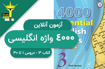آزمون چهارگزینه ای 4000 کلمه انگلیسی کتاب سوم - کل درس ها 1 تا 30