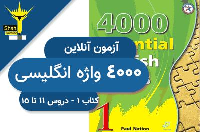 آزمون آنلاین کتاب 4000 کلمه انگلیسی کتاب اول - دروس 11 تا 15