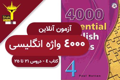 آزمون تستی آنلاین 4000 کلمه انگلیسی کتاب چهارم - دروس 21 تا 25