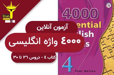 آزمون تستی آنلاین 4000 واژه انگلیسی کتاب چهارم - دروس 26 تا 30