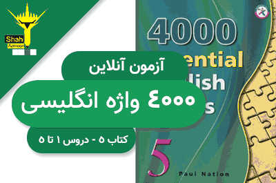 آزمون انگلیسی 4000 کلمه انگلیسی کتاب پنجم - دروس 1 تا 5