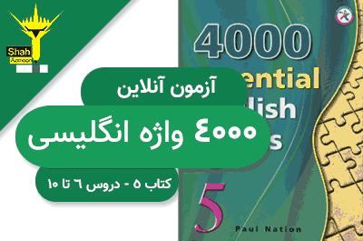 آزمون انگلیسی 4000 واژه انگلیسی کتاب پنجم - دروس 6 تا 10