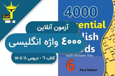 آزمون زبان آنلاین کتاب 4000 کلمه انگلیسی کتاب ششم - دروس 11 تا 15