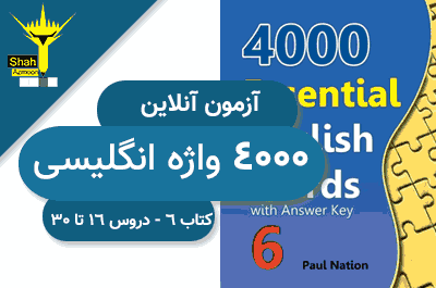 آزمون آنلاین کتاب 4000 کلمه انگلیسی کتاب ششم - دروس 16 تا 30