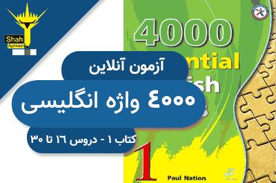 آزمون مجازی کتاب 4000 واژه کتاب اول - دروس 16 تا 30