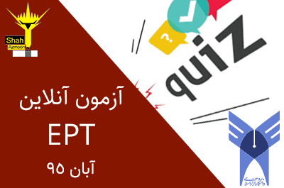 تست آنلاین ای پی تی دانشگاه آزاد اسلامی - آزمون ای پی تی آبان ماه 95