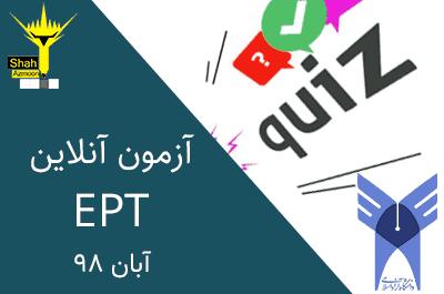 آزمون تستی آنلاین ept دانشگاه آزاد اسلامی - آزمون ept آبان 98
