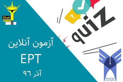 امتحان ept آنلاین دانشگاه آزاد اسلامی - امتحان ept آذر 96
