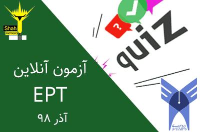 آزمون مجازی ای پی تی دانشگاه آزاد اسلامی - آزمون ای پی تی آذر 98