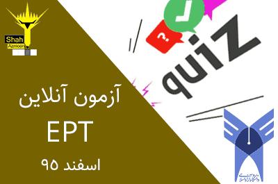 آزمون آنلاین ept برای آمادگی شرکت در آزمون ept دانشگاه آزاد اسلامی - آزمون ept اسفند ماه 95