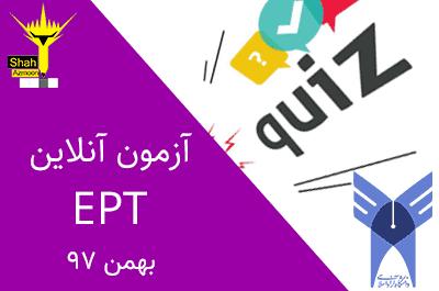 قبولی در آزمون ept دانشگاه آزاد با آزمون آنلاین ept شاه آزمون - آزمون ept بهمن ماه 97