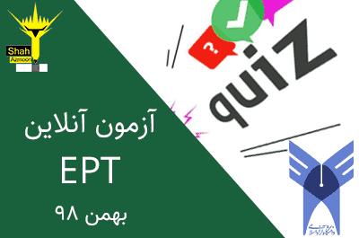 آزمون آزمایشی آنلاین ept دانشگاه آزاد اسلامی - آزمون ept بهمن 98