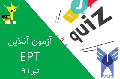 امتحان آنلاین ept دانشگاه آزاد اسلامی - امتحان ept تیر 96