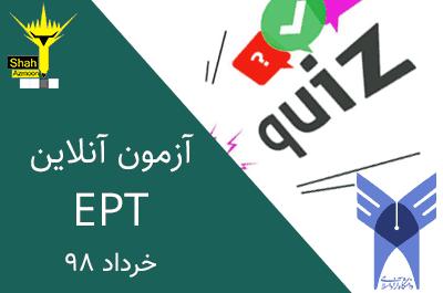آزمون آنلاین ept دانشگاه آزاد اسلامی - آزمون ept خرداد 98