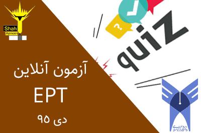 سوالات ept دانشگاه آزاد اسلامی به صورت آنلاین - آزمون ept دی ماه 95