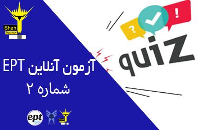 آزمون آنلاین تستی و شبیه سازی شده EPT شماره 2 ( آزمون EPT دانشگاه آزاد اسلامی اسفند 94 )