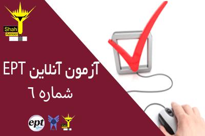 آزمون آنلاین تستی EPT شماره 6 ( آزمون EPT شهریور 95 دانشگاه آزاد اسلامی )