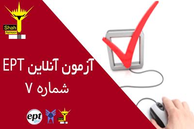 آزمون تستی آنلاین EPT شماره 7 ( آزمون EPT دانشگاه آزاد تیر 95 )