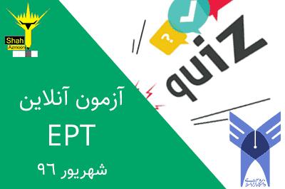 آزمون ای پی تی آنلاین دانشگاه آزاد اسلامی - آزمون ept شهریور 96