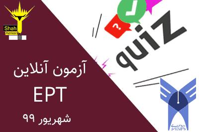 امتحان آزمایشی آنلاین ept دانشگاه آزاد اسلامی - آزمون ept شهریور 99