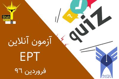 آزمون آنلاین ept دانشگاه آزاد اسلامی - آزمون ept فروردین 96