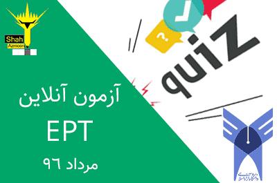 آزمون ept آنلاین دانشگاه آزاد اسلامی - آزمون ept مرداد 96