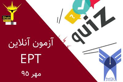 تست آنلاین ept دانشگاه آزاد اسلامی - آزمون ept مهر ماه 95
