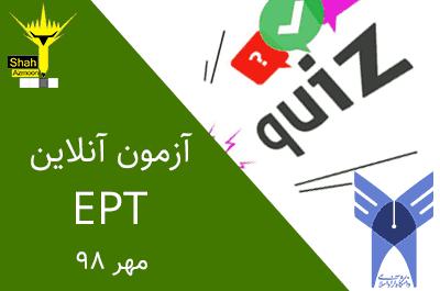 آزمون مجازی ept دانشگاه آزاد اسلامی - آزمون ept مهر 98