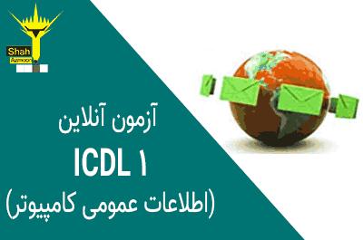 آزمون مجازی icdl 1 icdl مقدماتی سری 5