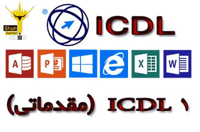 آزمون تستی آنلاین ICDL 1 (ICDL مقدماتی)