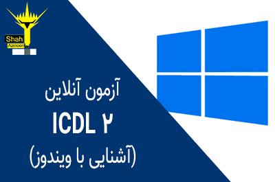 آزمون آنلاین icdl 2 (آشنایی با ویندوز و فایل منیجر) - سری 1