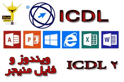 آزمون آنلاین icdl 2 (آشنایی با ویندوز و فایل منیجر)