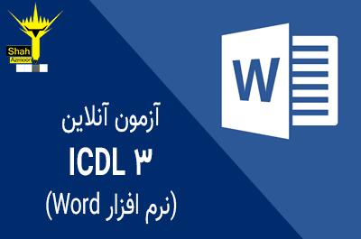 تست آنلاین icdl 3 نرم افزار ورد سری 3