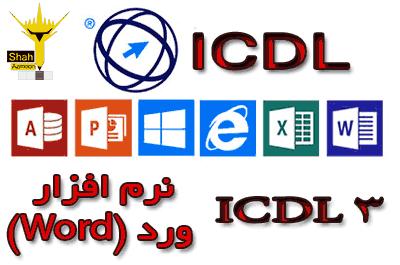 آزمون ICDL 3 به صورت آنلاین (آشنایی با نرم افزار ورد)