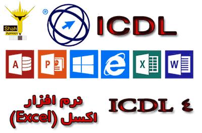 آزمون ICDL 4 آنلاین و تستی (آشنایی با نرم افزار اکسل)