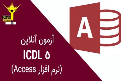 امتحان آنلاین icdl 5 نرم افزار اکسس سری 4
