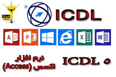 آزمون آنلاین تستی ICDL 5 (آشنایی با نرم افزار اکسس)