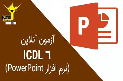 آزمون چهار گزینه ای آنلاین icdl 6 نرم افزار power point سری 12