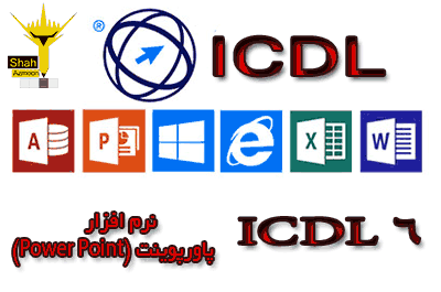 آزمون ICDL 6 : مهارت power point