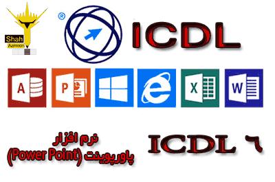 آزمون آنلاین ICDL 6 (آشنایی با نرم افزار پاورپوینت)