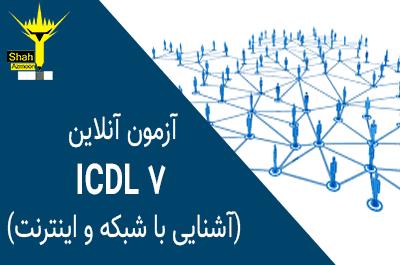 امتحان تستی مجازی icdl 7 ایمیل و شبکه و اینترنت سری 14
