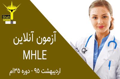 آزمون ام اچ ال ای mhle آنلاین - آزمون ام اچ ال ای اردیبهشت 95 دوره 35 ام
